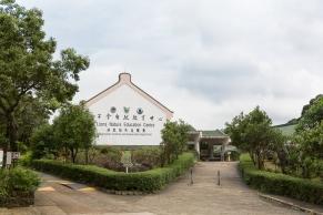 Lions Nature Education Center(獅子會自然教育中心)-11