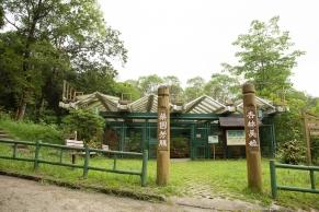 Lions Nature Education Center(獅子會自然教育中心)-20