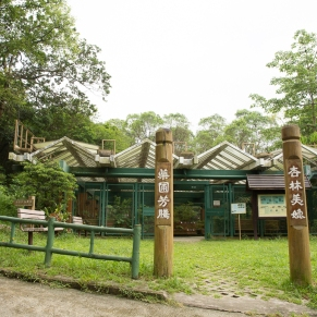 Lions Nature Education Center(獅子會自然教育中心)-20